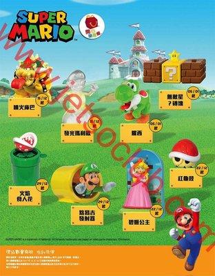 代友出售/同時購買多樣貨品/可享優惠/港版Mcdonalds麥當勞2017:  Super Mario 耀西青蛙「圈O住的表示有貨,限郵寄」x8