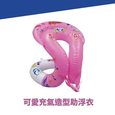【TreeWalker 露遊】 可愛充氣造型助浮衣 兒童尺寸 自學圈 浮圈 自學游泳圈