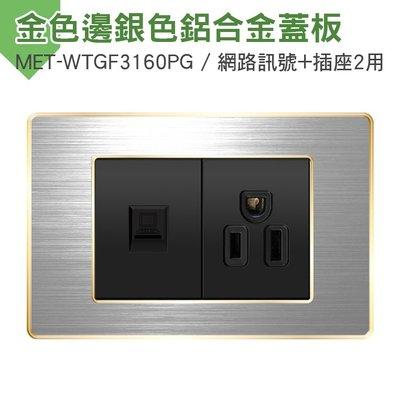 安居生活館 MET-WTGF3160PG 插座面板 電腦+三孔 美標不銹鋼 營造建築 五金材料行