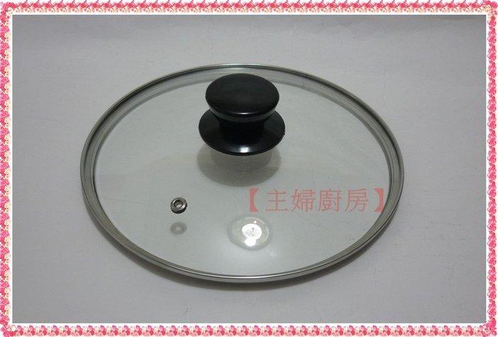【主婦廚房】強化玻璃 玻璃蓋22公分(有透氣孔)~適合各種湯鍋/雪平鍋/平底鍋/煮麵鍋/單把鍋等