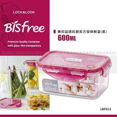 ~賣餐具~樂扣樂扣 600毫升晶透抗菌長方型保鮮盒 紫 LBF811 透明保鮮盒 儲藏盒 收納盒
