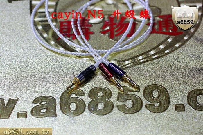 cayin N5 升級線 2.5mm 四級平衡怪插頭