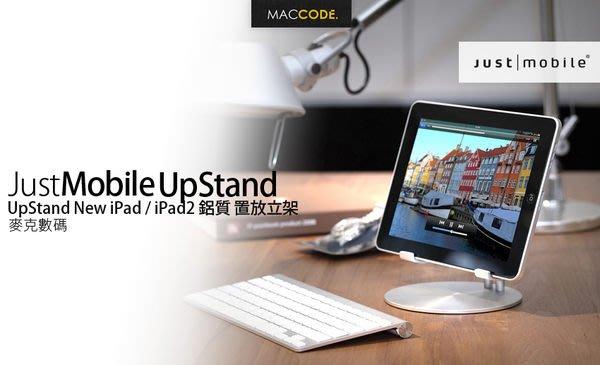 JustMobile UpStand New iPad / iPad4 鋁質 置放立架 全新 現貨 免運費