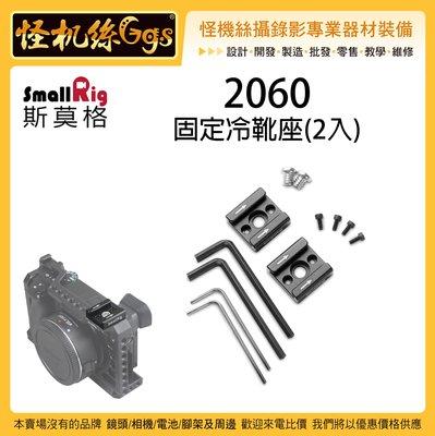 怪機絲 SmallRig 斯莫格 2060 固定冷靴座 2入 提籠 兔籠 外框 穩定器 擴充 熱靴座 連接座