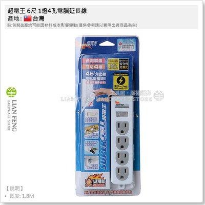 【工具屋】*含稅* 超電王 6尺 1燈4孔電腦延長線 SNB314A-6 1切4座3P2安全延長線 新安規 分接 台灣製