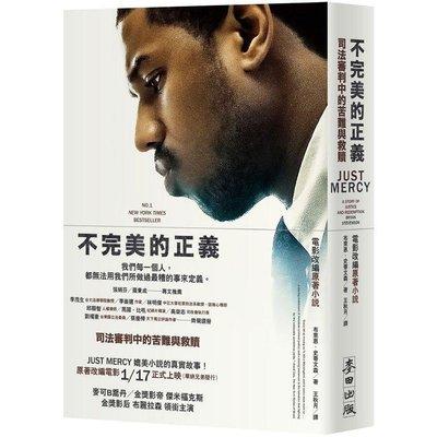 全新 / 不完美的正義:司法審判中的苦難與救贖(電影書衣版.同名暢銷原著) / 麥田 / 定價:450