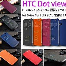 洞洞殼 HTC 626 826 M8 M9/M9+ E9+ Desire 10 pro 蝴蝶3 A9 X9 Dotview 智慧立顯感應保護套 皮套 手機殼