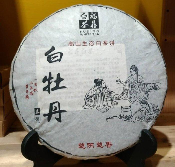 [茶太初] 2014 福鼎 白茶 白牡丹 350克 - 低價起標 可加購