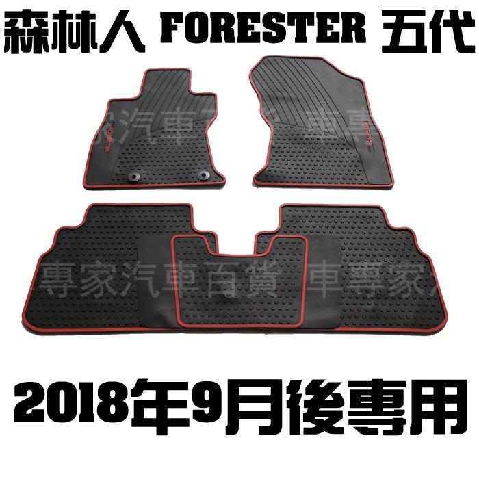 2018年9月後 森林人 FORESTER 五代 5代 橡膠 腳踏墊 地墊 防水 耐磨 汽車 發泡 速霸陸 SUBARU