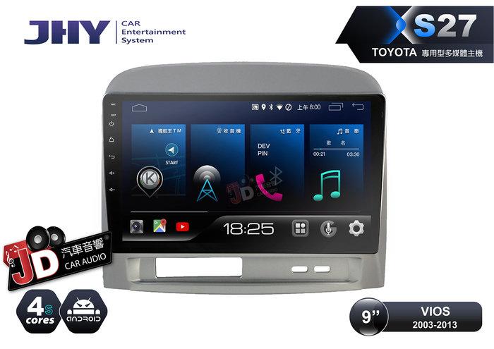 【JD汽車音響】JHY X27 XS27 TOYOTA VIOS 03-13 9吋專車專用安卓主機 4+64G。聲控系統