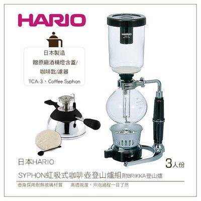 *免運*日本HARIO SYPHON 虹吸式TCA-3咖啡壺登山爐組3人份附BRIKKA登山爐+酒精燈+咖啡匙+濾器