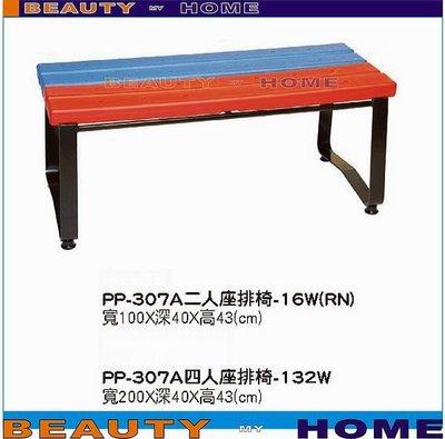 【Beauty My Home】19-CB-331-18二人座排椅【高雄】