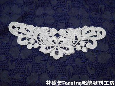 【芬妮卡Fanning服飾材料工坊】華麗宮廷花領片 立體蕾絲繡花片 DIY手工材料  1片入