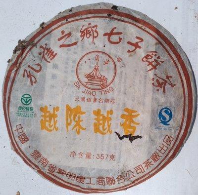 2007雲南省國營黎明茶廠孔雀之鄉七子餅越陳越香