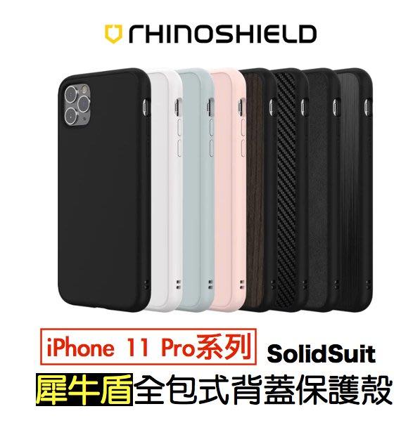 犀牛盾SolidSuit iPhone 11 Pro/Max 經典防摔背蓋手機殼