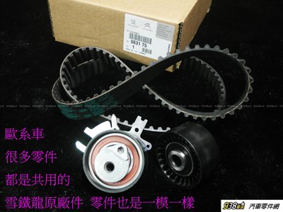 938嚴選 正廠 Focus 2.0 柴油 TDCI 正時 時規 皮帶 軸承 舵輪 惰輪 2軸承1皮帶