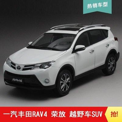 尚品原廠1:18 一汽豐田全新RAV4 榮放 TOYOTA 2014款 汽車模型越野車
