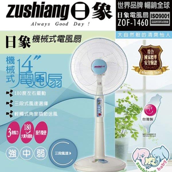 4717154660658 興雲網購 日象 14吋立扇 電風扇 直立扇 風扇【台灣製】現貨