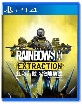【預購商品】PS4 虹彩六號 撤離禁區 守護天使版 中文版 RAINBOW SIX EXTRACTION 2022年發售
