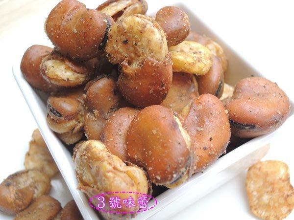 3號味蕾 量販團購網~北港蠶豆3000g(黑胡椒)量販價.......(純素)