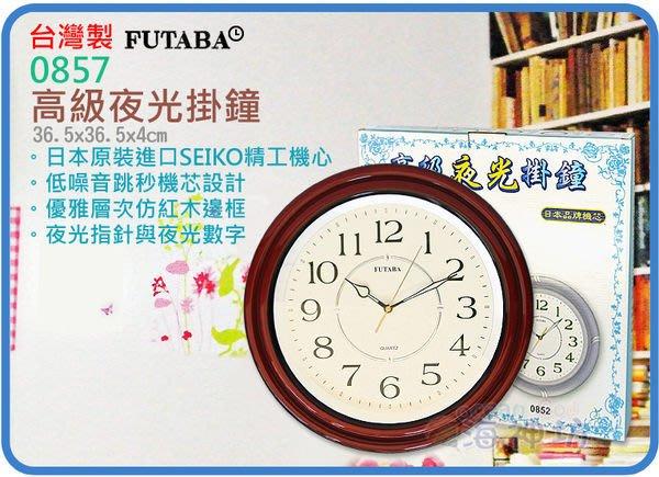 =海神坊=台灣製 0857 14吋 高級夜光掛鐘 圓形時鐘 日本品牌 跳秒機芯低噪音 時尚簡約 9入2650元免運