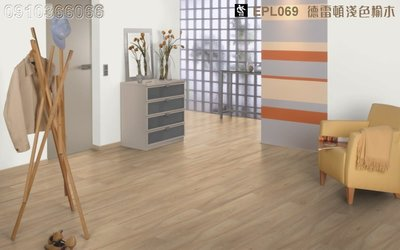 《愛格地板》德國原裝進口EGGER超耐磨木地板,可以直接鋪在磁磚上,比海島型木地板好,比QS或KRONO好EPL069-07