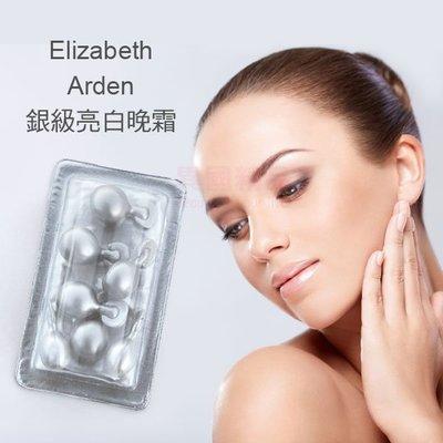 Elizabeth Arden 雅頓 銀級亮白晚霜 7顆入/單個 試用包 旅行包【特價】§異國精品§