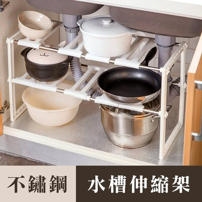不鏽鋼廚房水槽伸縮架.居家可調整組裝簡易雙層瀝水鍋碗儲置物伸縮收納架下水槽架子