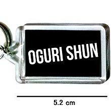 〈可來圖訂做-鑰匙圈〉小栗旬 OGURI SHUN 壓克力雙面鑰匙圈 (可當吊飾)