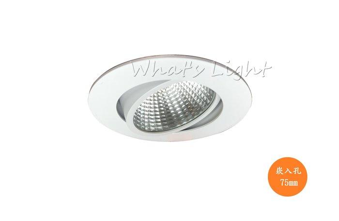 划得來LED燈飾~現代時尚設計 居家簡約 COB 7W LED崁燈 開孔7.5公分 黃光/光白/自然光 80170-B