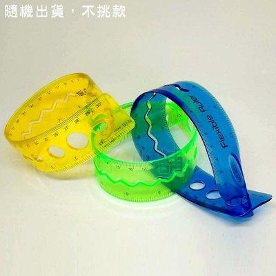 ☆菓子小舖☆學生創意造型趣味辦公文具-30cm可彎曲軟尺