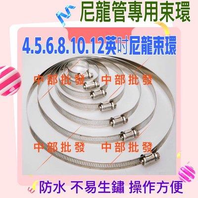 白鐵束環 束環 4英吋.5英吋.6英吋.8.10.12尼龍束環 不鏽鋼束環 尼龍管專用 冷氣風管出風口 不銹鋼管束