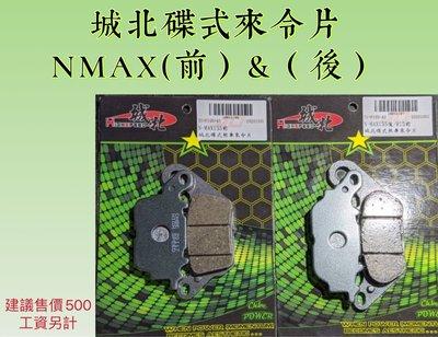 台中潮野車業 城北 碟式剎車來令片 NMAX 來令片 R15 前剎車皮 後剎車皮 採獨家複合材料 適用各車型卡鉗