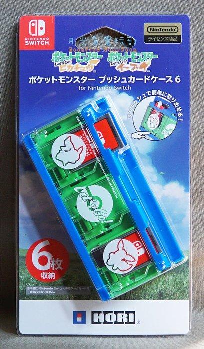 【月光魚】NS 日本HORI 寶可夢 Let's Go 皮卡丘 伊布 彈出式 卡匣收納盒 6片裝 6入 NSW-134