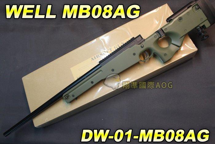 【翔準軍品AOG】WELL MB08AG 綠色 狙擊槍 手拉 空氣槍 BB彈玩具槍 DW-01-MB08AG