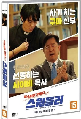 21-620-47-Swindler(韓國版DVD)