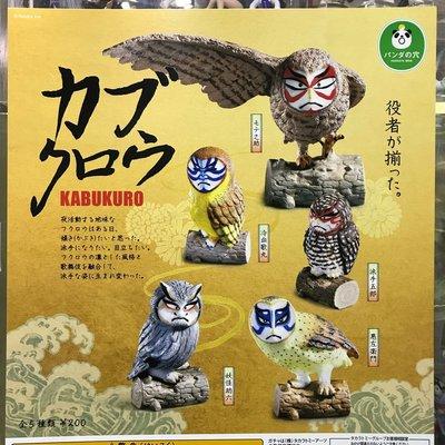 全新 日版 熊貓の穴 熊貓之穴 Kabukuro カブクロウ 歌舞伎鷹 全5種 扭蛋 現貨 貓頭鷹