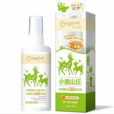 [霜兔小舖] 小鹿山丘 雙效防蚊液120g 甜橙香/迷迭香