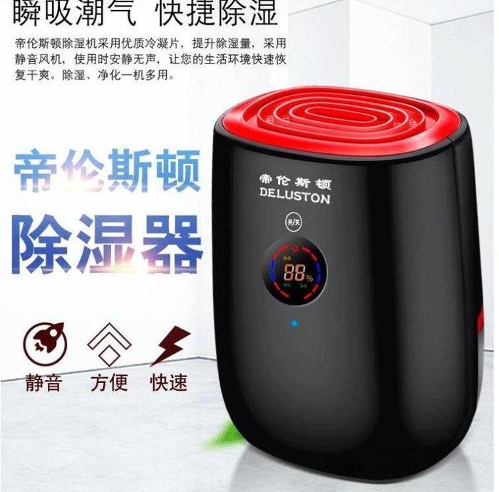 室內迷你除濕機小型抽濕機家用靜音臥室空氣吸濕器去潮濕