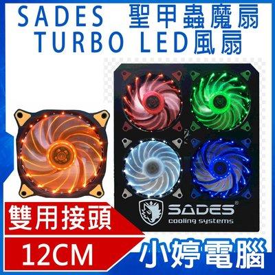 【小婷電腦*電腦周邊】免運全新 賽德斯 SADES Scarab 聖甲蟲魔扇 TURBO 12CM LED風扇