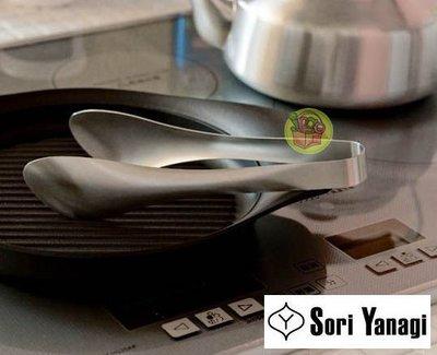 【JPGO 日本購】日本製 柳宗理 SORI YANAGI 質感絕佳餐具系列~不鏽鋼夾 麵包夾#265