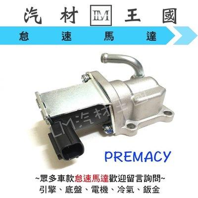 【LM汽材王國】 怠速馬達 PREMACY 1.8 2.0 副廠 IAC 冷車控制器 冷氣提速器 MAZDA 馬自達