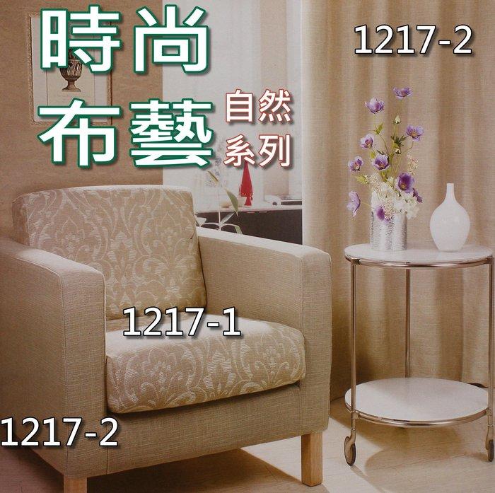 時尚布藝~*棉麻絲 自然風 ~* 900元 尺 (凱薩 進口傢飾布) 進口現貨1217 頂級 質感 傢飾布