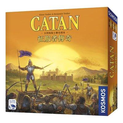 (海山桌遊城) CATAN LEGEND OF THE CONQUERORS 卡坦島騎士擴充劇本:征服者傳奇