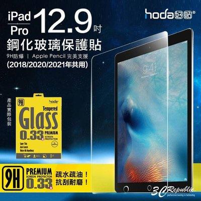 HODA iPad pro 2018 2020 2021 12.9吋 9H 鋼化 高清透 防爆 疏油疏水 保護貼 玻璃貼