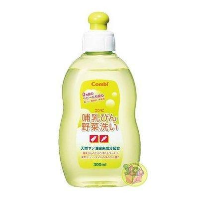 【JPGO日本購】日本進口 Combi 嬰兒奶瓶.餐具.蔬果 植物性成分溫和洗潔精 洗碗精 300ml #789