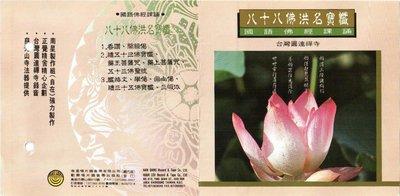 妙蓮華 CG-5002  國語課誦-八十八佛洪名寶懺 CD