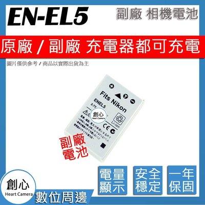 創心 副廠 Nikon EN-EL5 ENEL5 電池 相容原廠 防爆鋰電池 全新保固1年 原廠充電器可用 高雄市