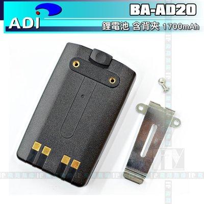 《飛翔無線3C》ADI BA-AD20 鋰電池 含背夾 1700mAhBAAD20 AD20 台北市