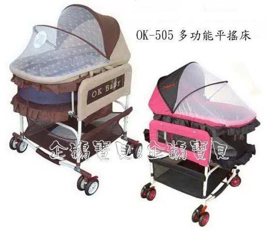 @企鵝寶貝@  OK BABY 505 多功能平面水平搖床~可當行動提籃 睡箱